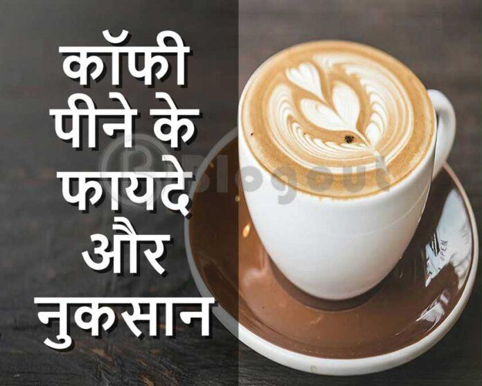कॉफी पीने के फायदे और नुकसान