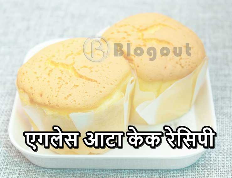 Eggless Aata Cake Recipe