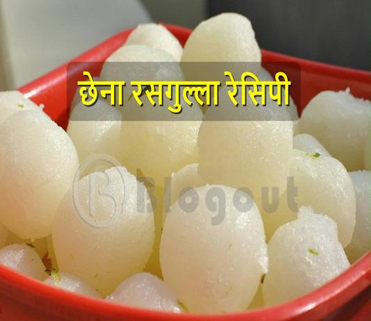 Chhena Rasgulla Recipe