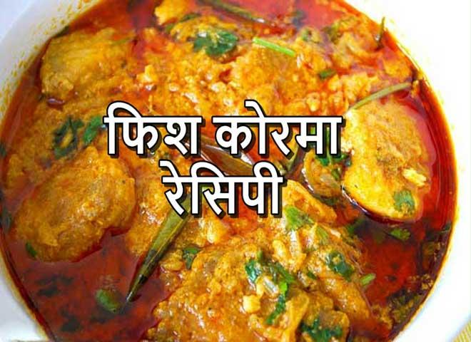 Fish Korma Recipe