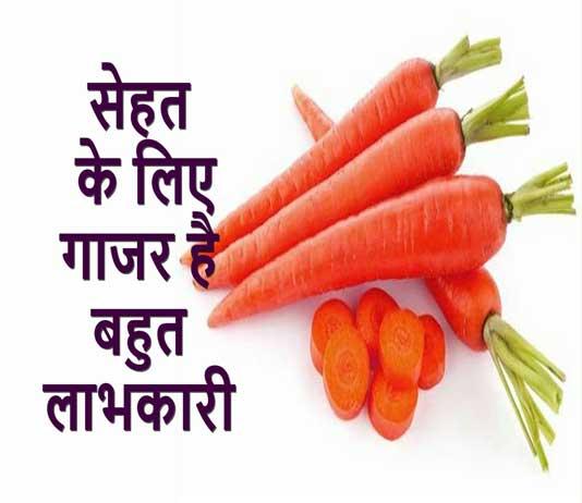 गाजर के गुण और उससे होने वाले फायदे व नुकसान