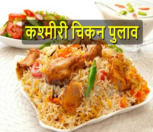 Kashmiri Chicken Pulav