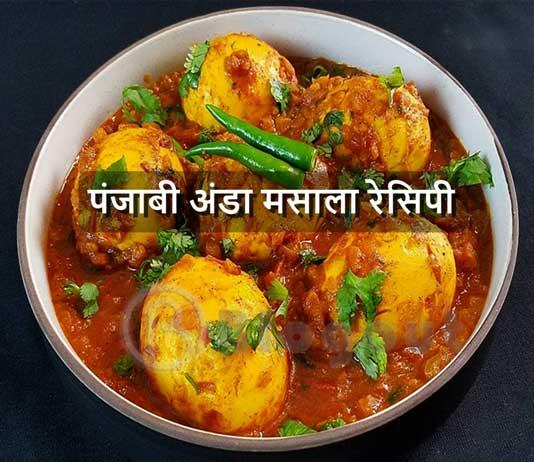 Punjabi Anda Masala Recipe