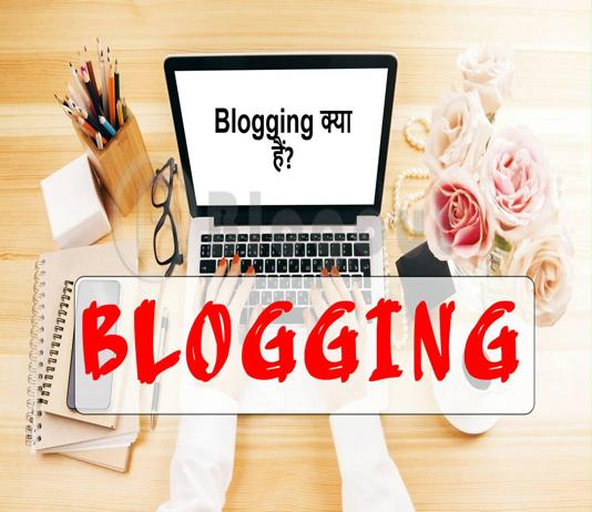 ब्लॉगिंग क्या हैं