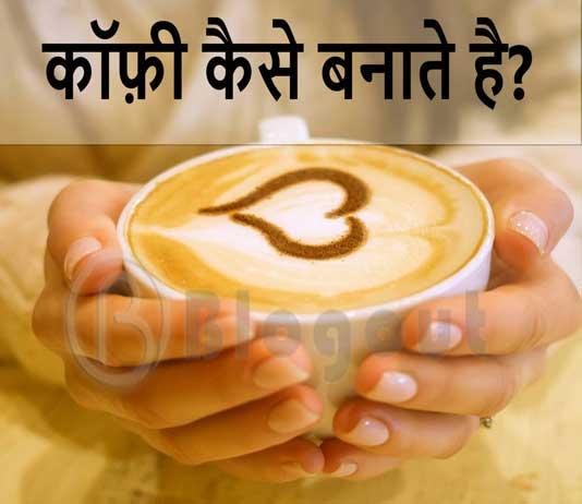 कॉफ़ी कैसे बनाते है?