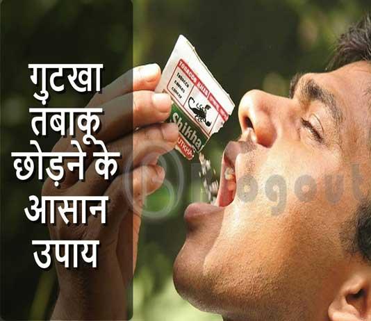 Quit Gutkha Tobacco