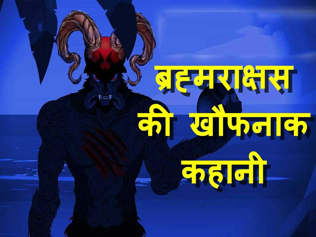 Brahmarakshas Horror Story In Hindi