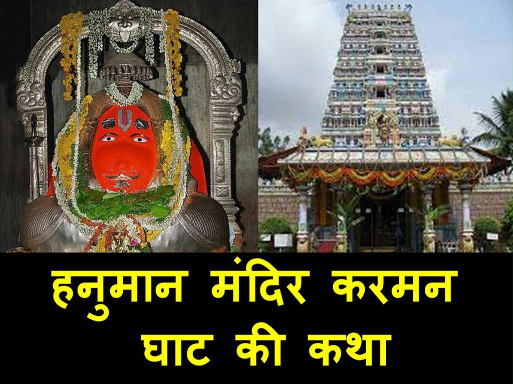 Hanuman Mandir Karmanghat Story