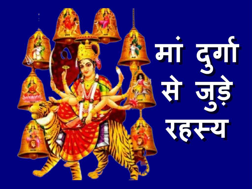 Secrets Associated with Maa Durga