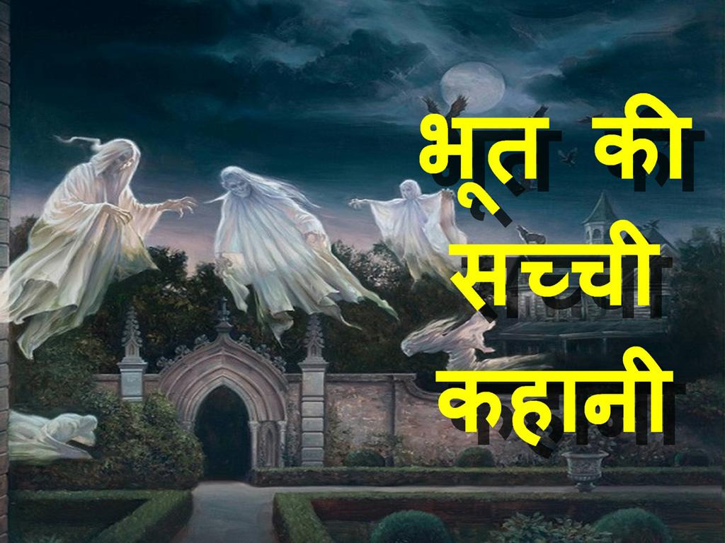 Bhoot Ke Sakshat Darshan