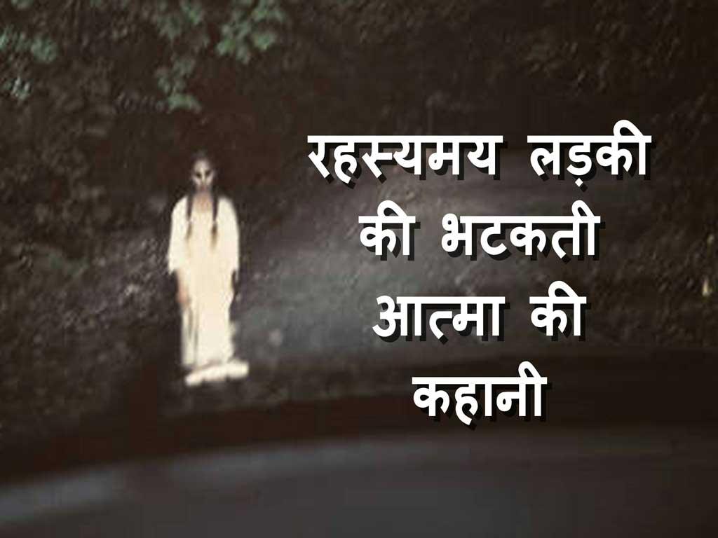 Rahasyamay Ladki Ki Bhatakti Aatma Hindi Kahani