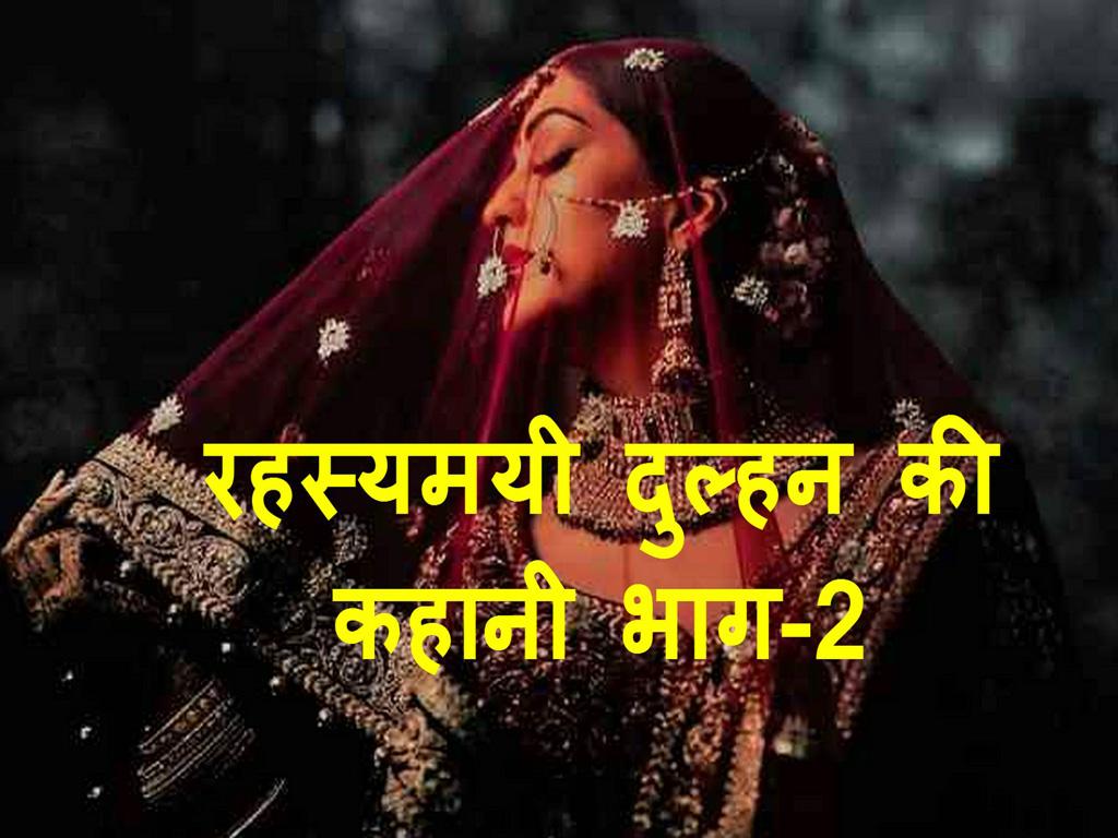 Rahasyamayi Dulhan Part-2