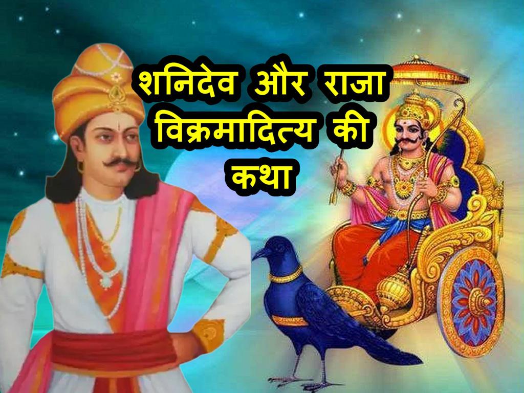 Story of Shani Dev and King Vikramaditya