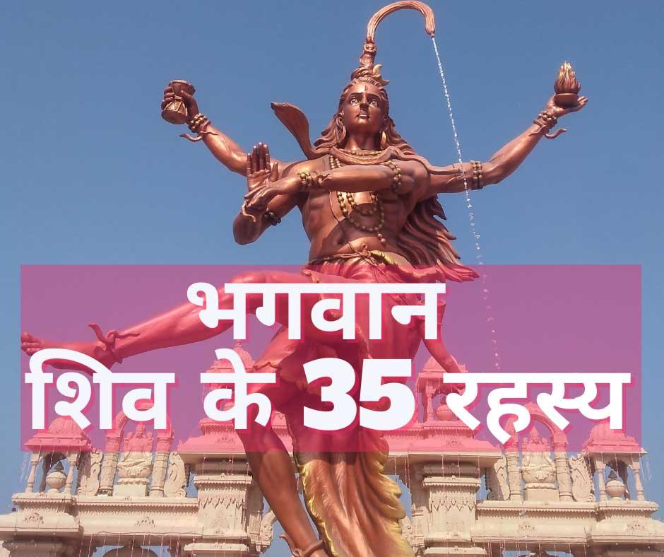 भगवान शिव के 35 रहस्य