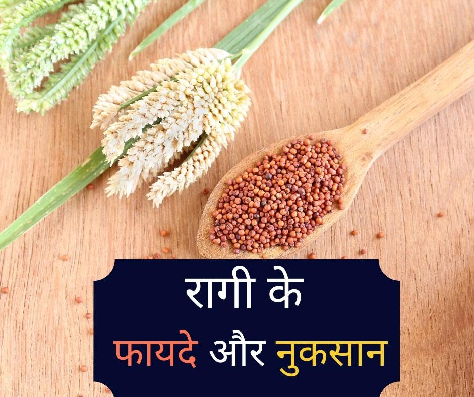 Health Benefits or disadvantage Of Ragi