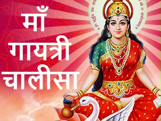 Maa Gayatri Chalisa