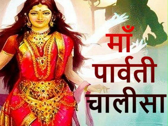 Maa Parvati Chalisa