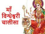 Maa Vindheshwari Chalisa