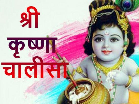 Shri Krishna Chalisa