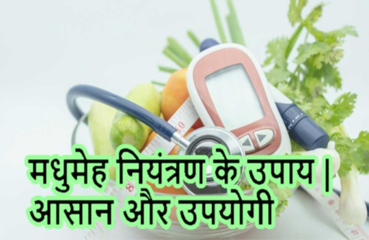 diabetes control measures